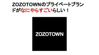 ZOZOTOWNプライベートブランドは前代未聞の革新的ブランド?!