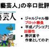 「文藝芸人」の日本一辛口な感想、松本人志に幻滅。