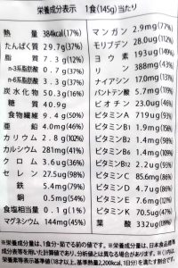 base pastaの栄養成分表示