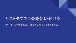 リストタグでCSSを使い分ける