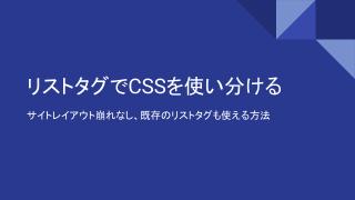 リストタグのCSSを使い分ける方法