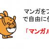 漫画の画像をブログで自由に使える「マンガルー」の特長とデメリット