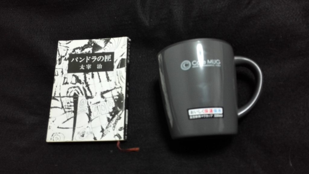 アスベル真空断熱マグカップ(MMGT330)