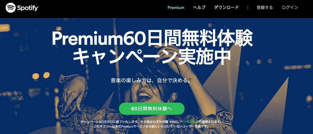 Spotify-premium-60days