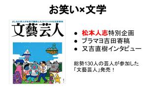 雑誌「文藝芸人」に松本人志、ブラマヨ吉田など吉本のスターが集結!