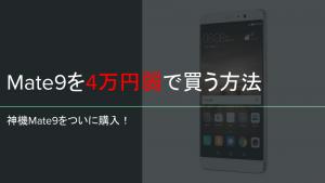 mate9を4万円弱で買う方法