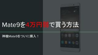 Mate9を実質価格4万円弱で購入!恐るべし楽天キャンペーン