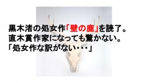 黒木渚「壁の鹿」感想