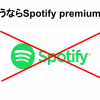 Spotify premiumの解約方法を図で解説