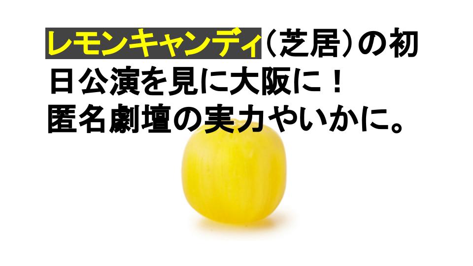 レモンキャンディの感想