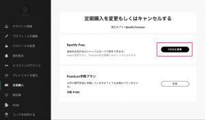 spotify-premium-cancel3
