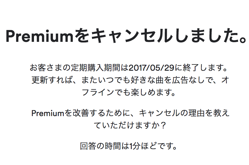 spotify-premium-cancel5