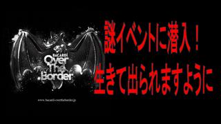 """謎イベントBACARDÍ """"Over The Border""""に行ってきます!"""