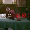 映画「手紙は覚えている」のオチがあらすじだけでわかる件(ネタバレあり)