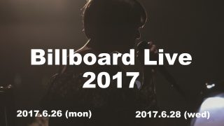 Salyu 2017 in Billboard Live Osakaのセットリストと感想