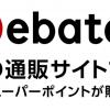 楽天Rebatesのポイント付与日が1ヶ月に1回に改良されました!