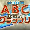 第38回ABCお笑いGP 優勝予想と答えあわせ