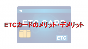 ETCカードのメリット・デメリット