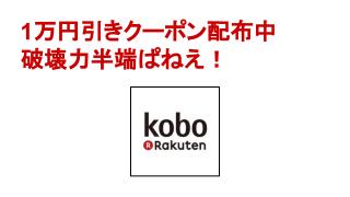 楽天koboで使える1万円引きクーポンがお得すぎ!