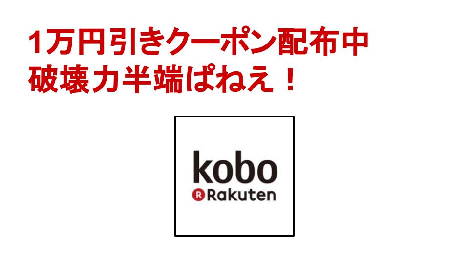 楽天kobo 1万円引きクーポン