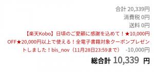 1万円引きクーポン