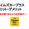 タイムズカープラスのメリットデメリットと解約する方法