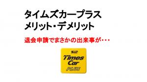 タイムズカープラスメリット・デメリット