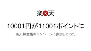 楽天バリアブルカード10001円分購入で1000ポイントもらえるキャンペーンを実践!