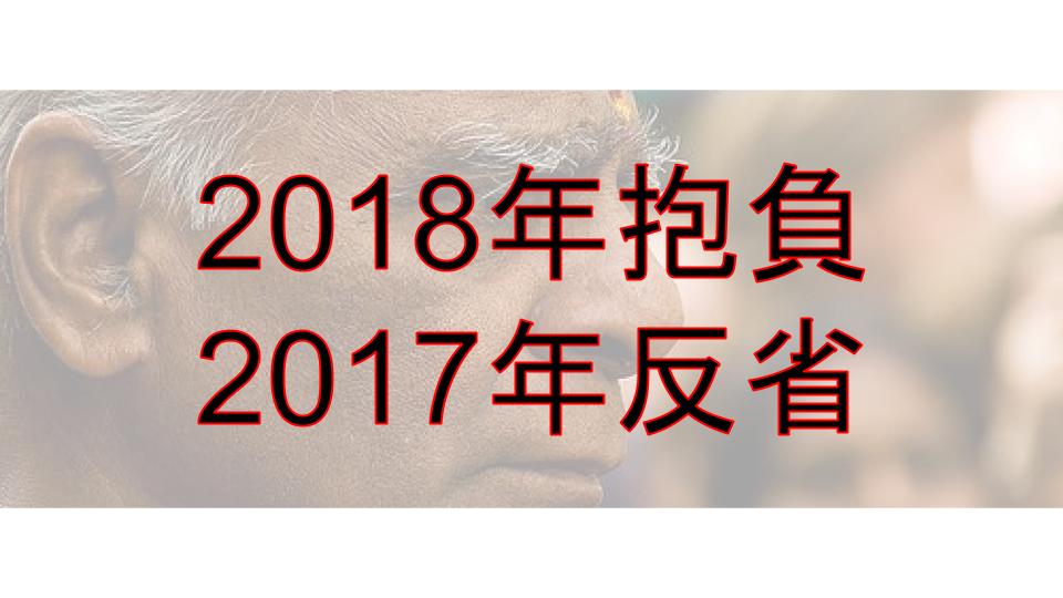 2018年抱負