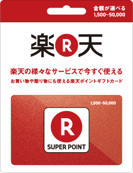 rakuten-variable