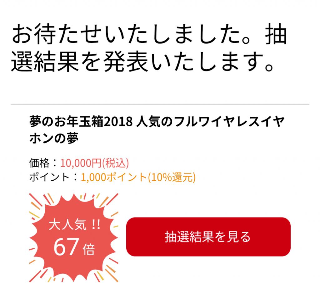 ヨドバシカメラ福袋結果2017