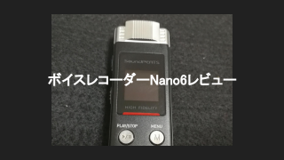 SoundPEATS Nano6 ボイスレコーダーのレビュー【PR】