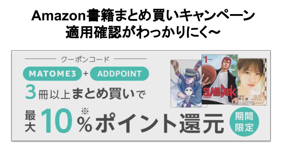 Amazon書籍まとめ買いキャンペーン適用確認がわっかりにく〜