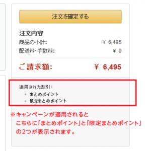 Amazon書籍まとめ買いキャンペーン
