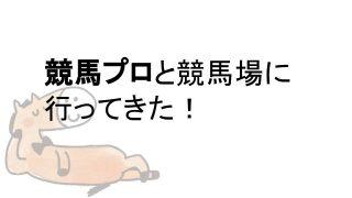 阪神競馬場地元民初めて馬券を買う、競馬プロに連れられて。