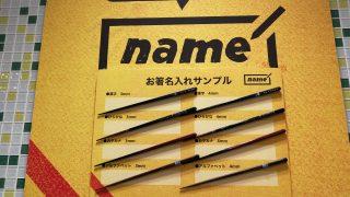 東急ハンズの名入れ無料サービスを使って箸を購入!利用時の注意点まとめ