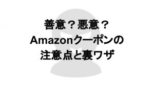 Amazonクーポンの注意点と裏ワザ