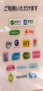 阪急百貨店で使える電子マネー一覧