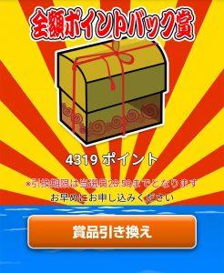 全額ポイントバック賞当選