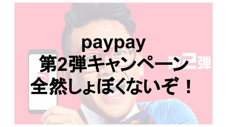 paypay_第2弾キャンペーン_全然しょぼくないぞ!
