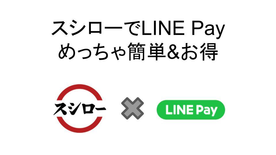 スシローでLINE Payを使う方法