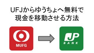 UFJ銀行からゆうちょ銀行へ無料でお金を移動させる方法