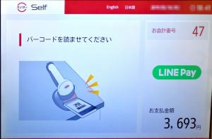 sushiroでlinpayを使う方法