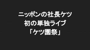 ニッポンの社長ケツ 初の単独ライブ 「ケツ園祭」