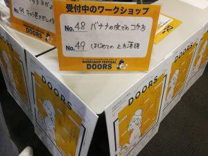 doors13workshop