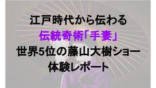 江戸時代から伝わる伝統奇術「手妻」大阪公演2019に行ってきた