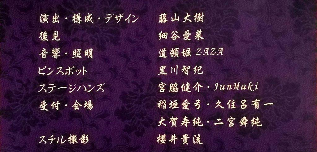 江戸手妻-2019osaka-cast_1