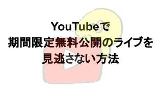 Youtubeで見れる!期間限定で無料のライブ映像まとめ