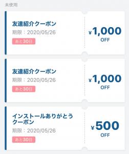 movでクーポン2000円割引が反映されると