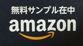 Amazonの商品サンプリングは旧住所に届くバグあり、対処方法と原因
